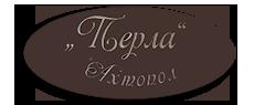 Къща за гости и бирария Перла Ахтопол